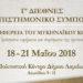 Γ' Διεθνές Διεπιστημονικό Συμπόσιο «Η Περιφέρεια του Μυκηναϊκού Κόσμου»